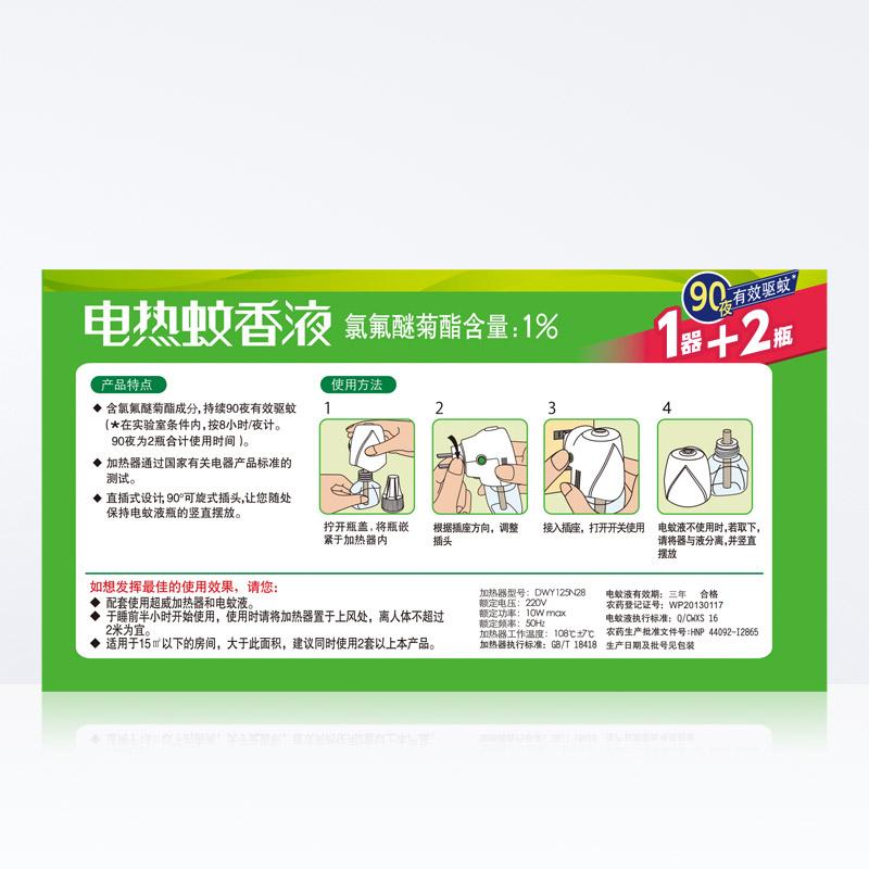 超威电蚊香液艾草清香型2瓶1器(90晚)有效驱蚊套装防蚊虫