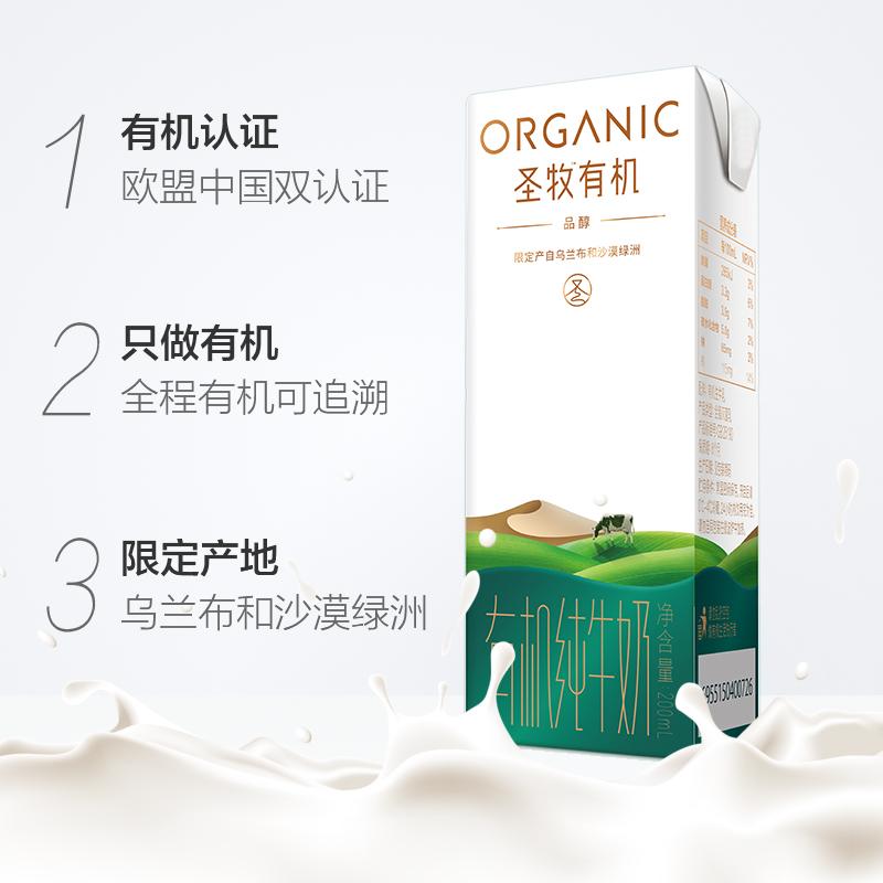 圣牧 全程有机奶纯牛奶品醇200ml*24盒限定产自乌兰布和沙漠绿洲