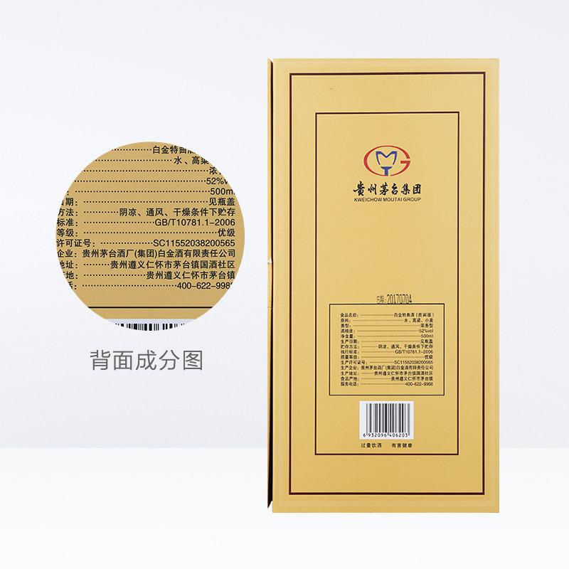 禮盒裝 500ml 濃香型 度 52 白金特曲 貴州茅臺白酒