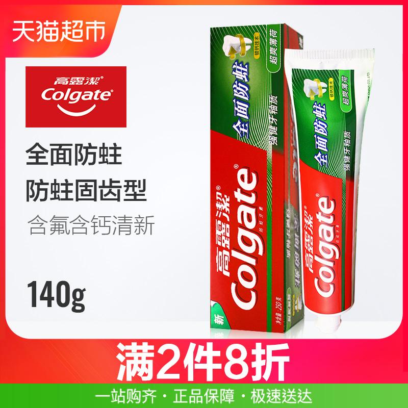 Colgate/高露潔全面防蛀冰涼薄荷牙膏140 克清新口氣