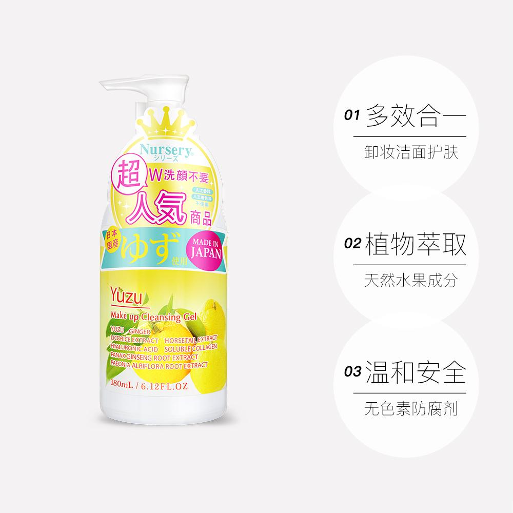 Nursery/娜斯丽日本进口正品柚子卸妆水乳温和清洁洁面啫喱180ml