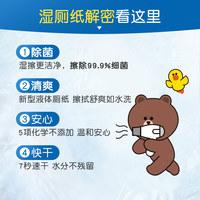舒洁湿厕纸除菌LINE FRIENDS液体厕纸40片清爽卫生湿巾比卷纸舒适 (¥16)