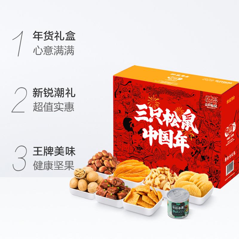 袋装网红巨型零食休闲食品芒果干鸭脖 1094g8 零食大礼包 三只松鼠