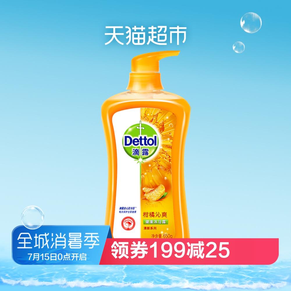 Dettol/滴露健康沐浴露 柑橘沁爽650g 持久清新