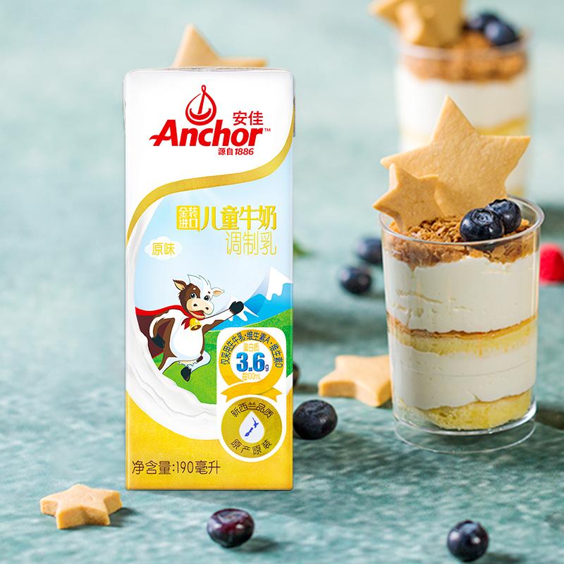 新西兰进口牛奶儿童牛奶Anchor安佳金装整箱牛奶190ml*27盒