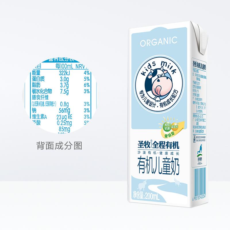 蒙牛圣牧全程有机儿童奶200ml*12添加益生全脂有机高端调制乳牛奶高清大图