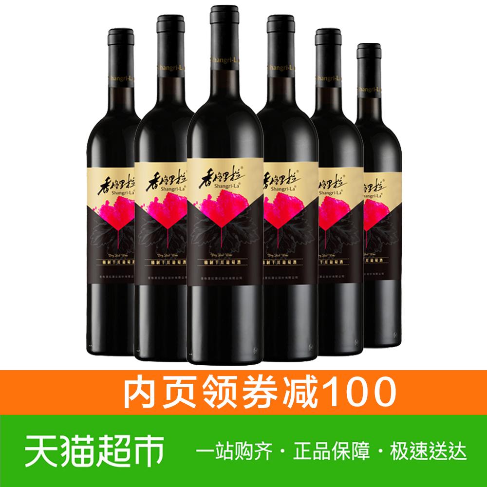 6 香格里拉精制赤霞珠干红葡萄酒 750ml 瓶国产整箱装婚宴用红酒