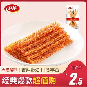 4倍购卫龙辣条大面筋65g辣味零食网红豆干大辣片办公室分享小零食