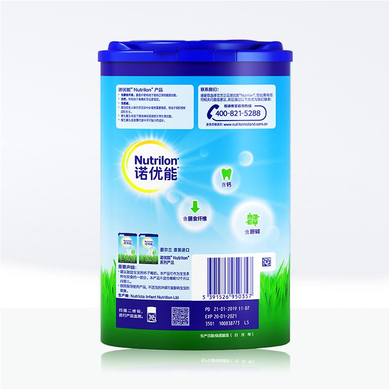 官方爱尔兰进口Nutrilon诺优能奶粉3段800g 幼儿配方奶牛栏牛奶粉 - 图3