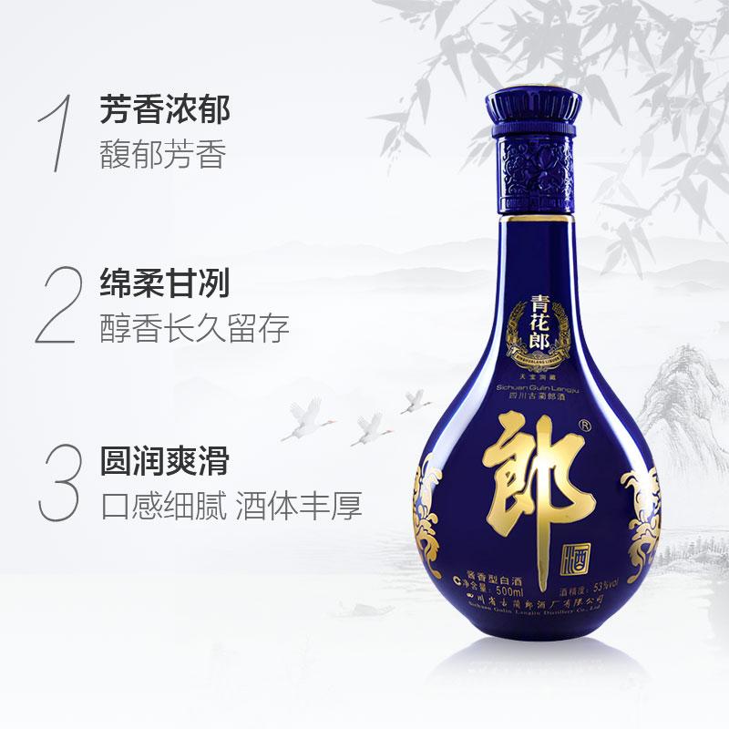 口感酱香型 白酒 瓶 2 500ml 礼盒装 度 53 陈酿 青花郎 郎酒
