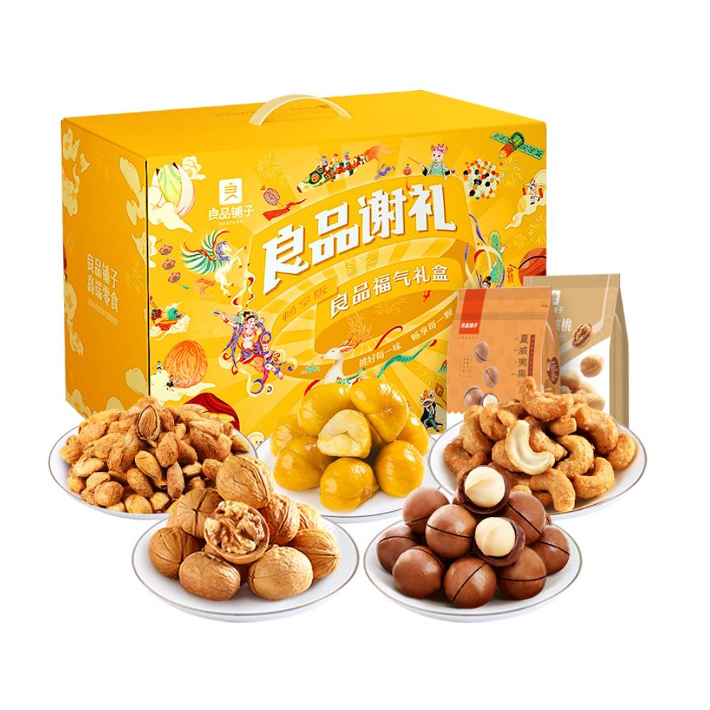 果干零食大礼包网红小吃休闲食品年货礼盒 3426g 良品铺子坚果礼盒