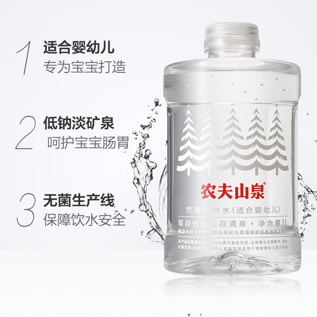 Nongfu Spring Drinking Natural Water (suitable for infants) 1L * 8 bottles / box mother baby water baby water baby water