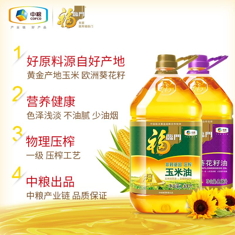 福临门黄金产地玉米油+葵花籽油3.68L*2桶健康清淡食用油