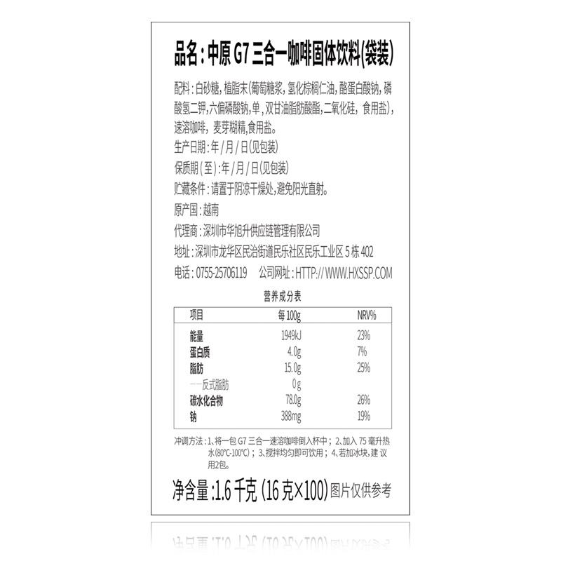 越南进口 中原G7 三合一原味速溶咖啡1600G(16G*100条)
