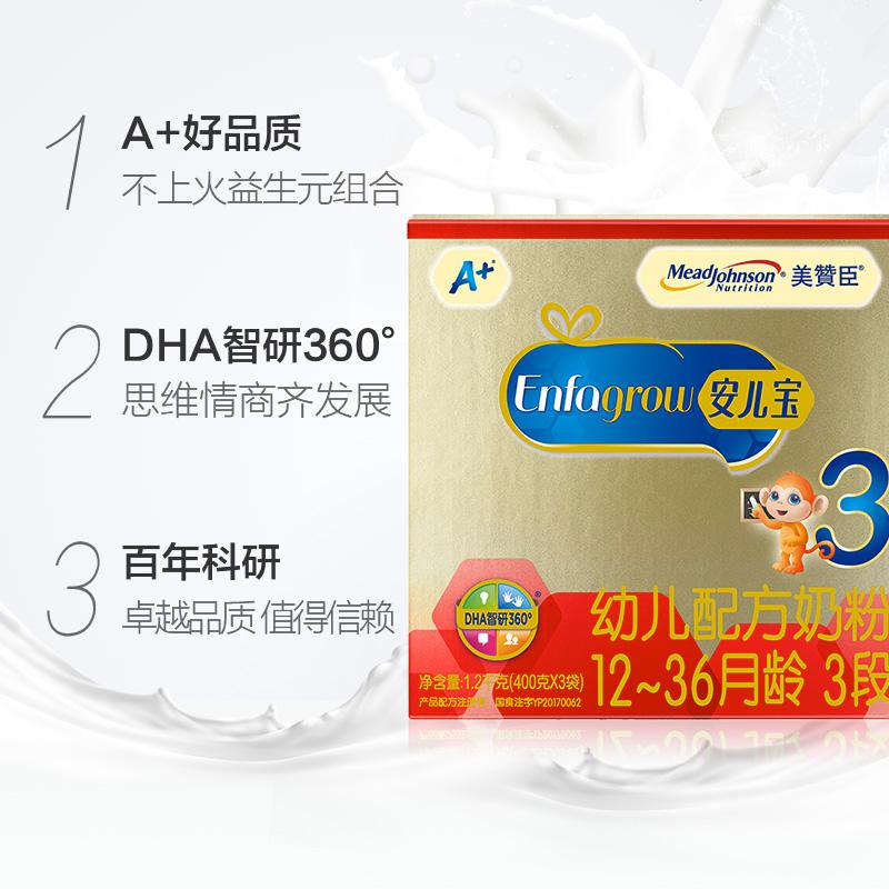 【官方】美赞臣安儿宝A+婴幼儿配方奶粉3段1200g/盒(1-3岁)