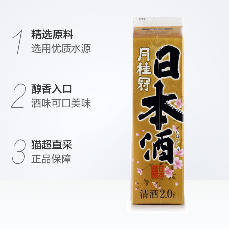 清酒清酒纸盒装 2L 月桂冠 日本进口 Gekkeikan