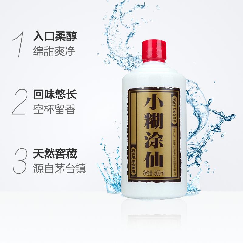 500ml 浓香型白酒厂家直供 小糊涂仙酒普仙 度 52