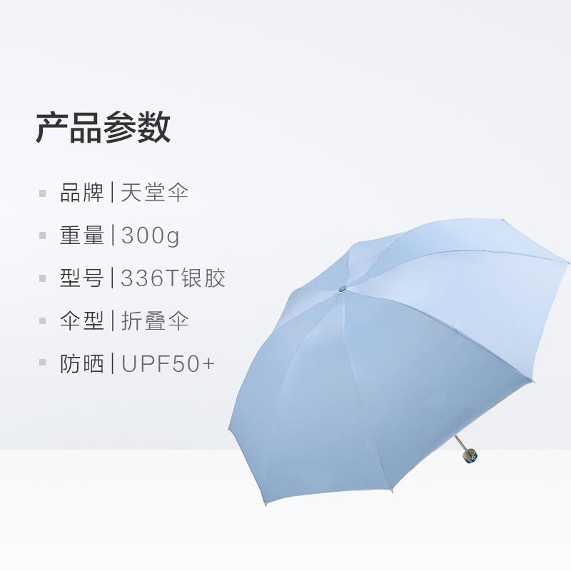 天堂伞银胶防晒UPF50+防紫外线轻巧三折太阳伞晴雨伞商务伞