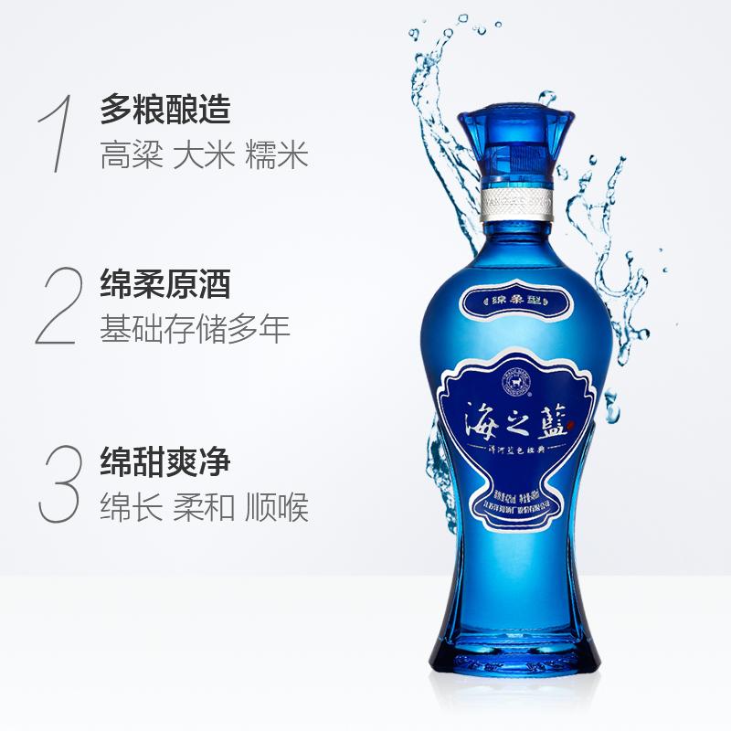 猫超自营 浓香型白酒 绵柔口感 瓶 2 480ml 洋河海之蓝 度 42
