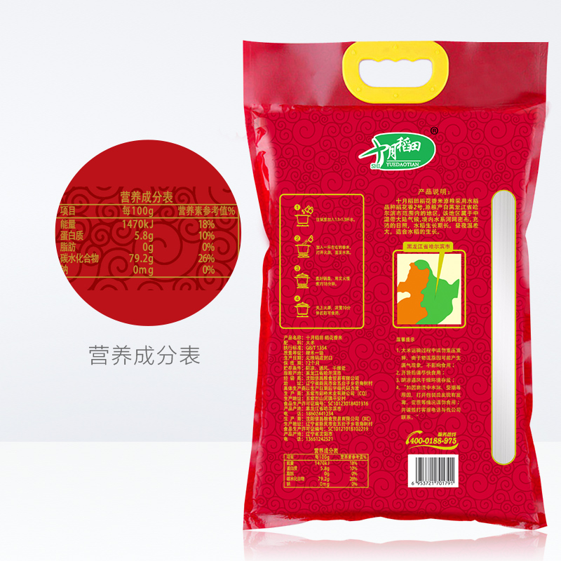 十月稻田稻花香米10kg东北大米 稻花香大米黑龙江核心产区