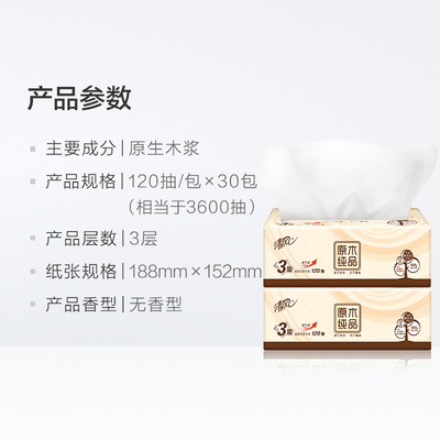 加量清风抽纸原木纯品3层120抽30包中规面纸巾卫生餐巾整箱批发