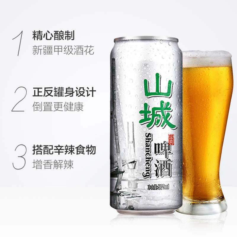 听整箱量贩装 12 500ml 正反罐身 重庆经典老山城啤酒
