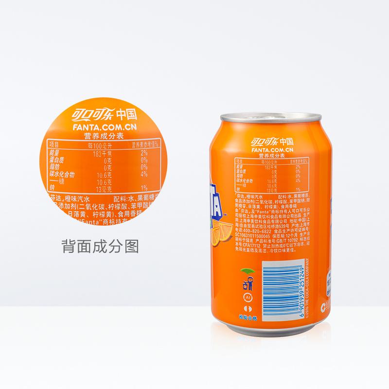 芬达汽水 330ml*6罐/组 6连罐装 可口可乐出品橙味口味果味
