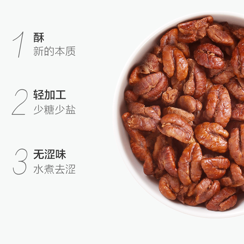 秋滋叶临安山核桃仁小核桃仁肉罐装零食220g原味无添加剂坚果胡桃