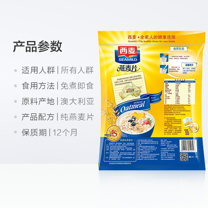 西麦纯燕麦片无糖精早餐冲饮营养健康1480g高纤维无脱脂免煮即食