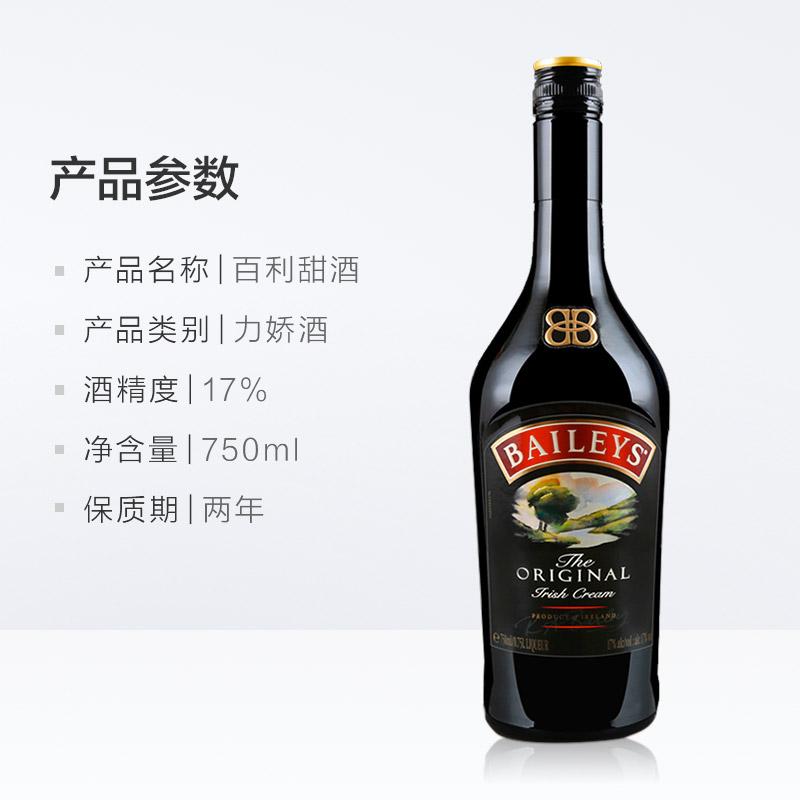 750ml 爱尔兰进口洋酒力娇酒 百利甜酒 原味 Baileys