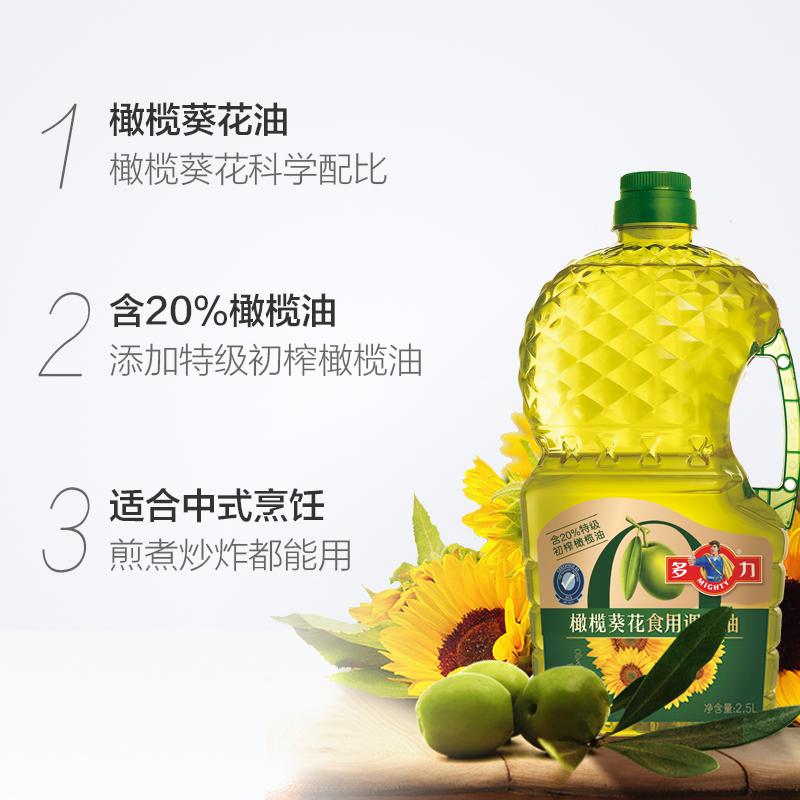 特级初榨橄榄油小瓶植物油 20 含 2.5L 橄榄葵花调和食用油 多力