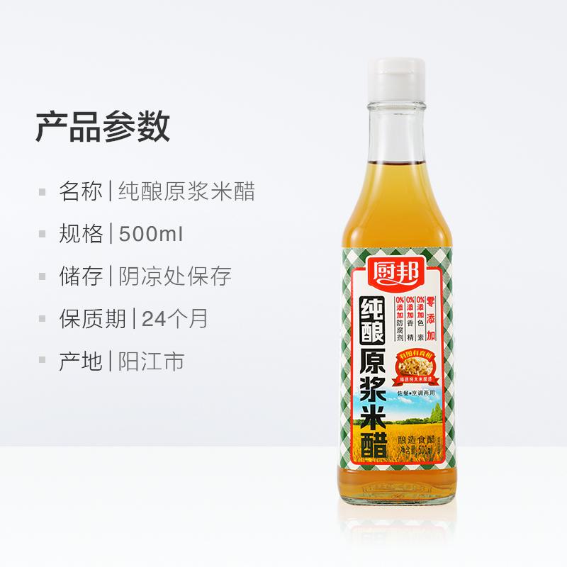 厨邦纯酿原浆米醋500ml0%添加色素米醋食醋白醋调味品