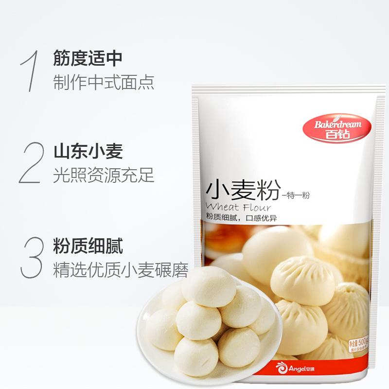 安琪百钻中筋小麦面粉500g*8烘焙原材料家用包子馒头饺子面条通用