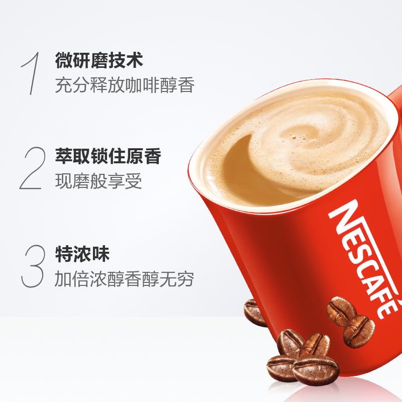 雀巢咖啡1+2 微研磨特浓30条 即溶速溶咖啡冲调饮品