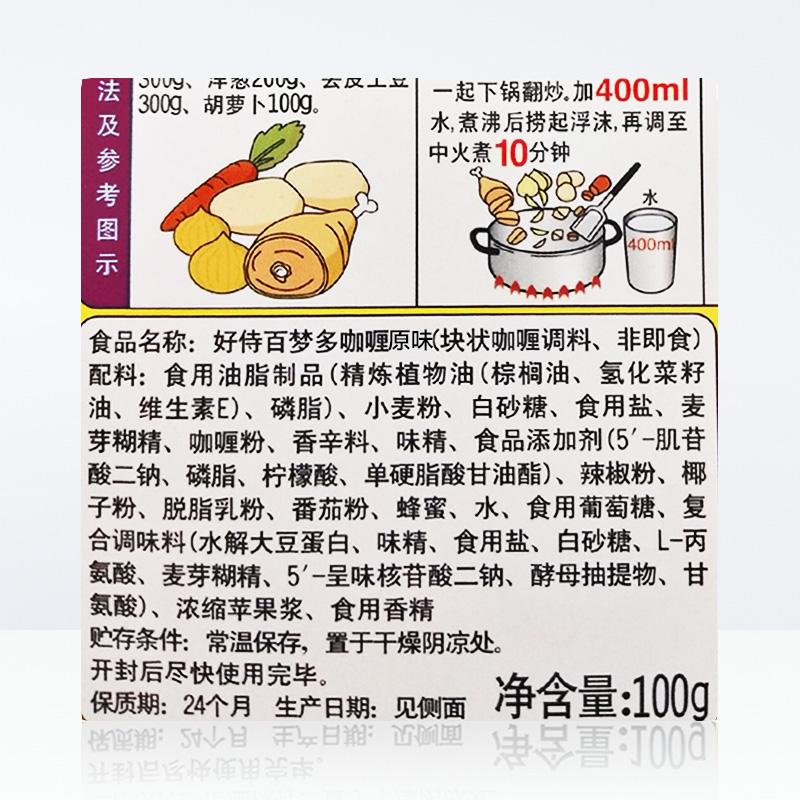 好侍百梦多咖喱原味100克*5盒house块状咖喱调味料