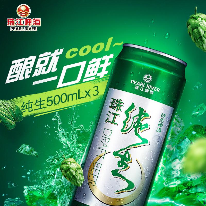 听大罐装 3 500ml 度经典珠江纯生啤酒 9 珠江啤酒 50 减 99 领券