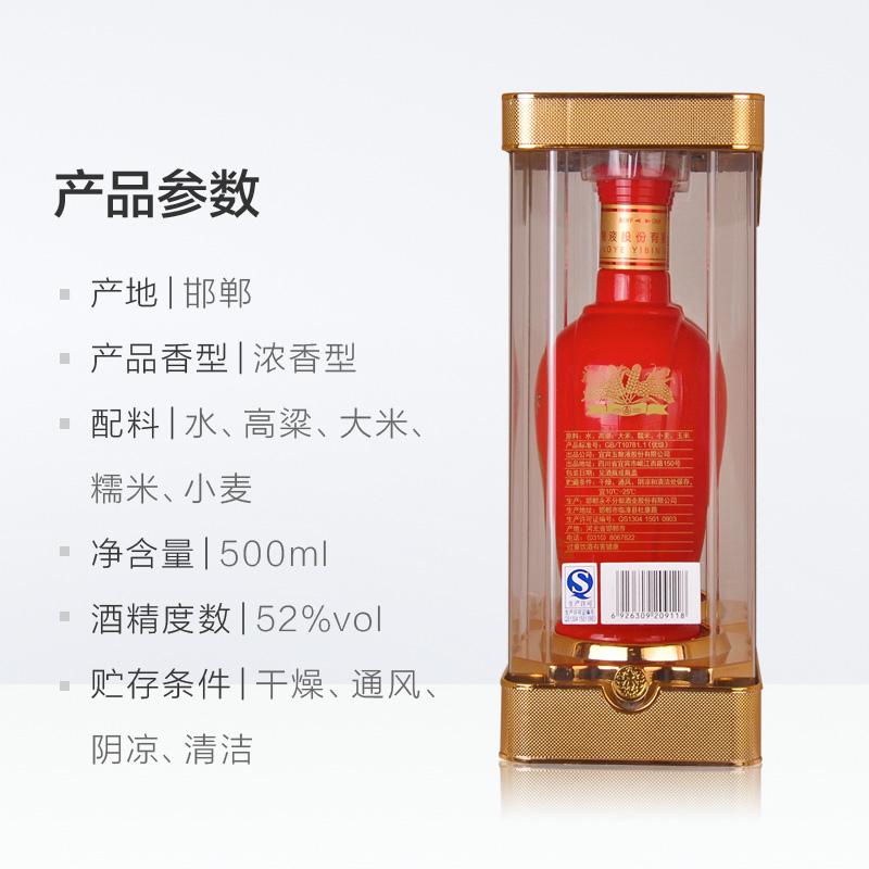 度 白酒 度 52 五粮液股份公司 富贵天下陈酿级