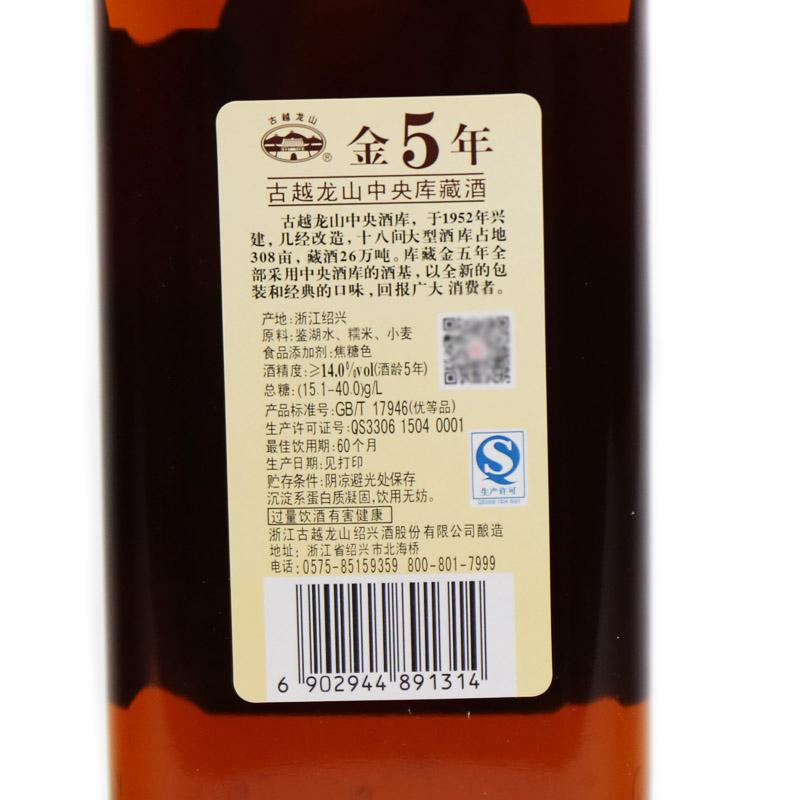 12 古越龙山绍兴黄酒库藏金五年 500ml 瓶礼盒装