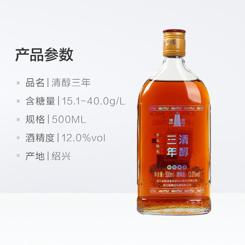 500ml 清醇三年花雕酒手工酿制糯米酒料酒调味泡阿胶 塔牌绍兴黄酒