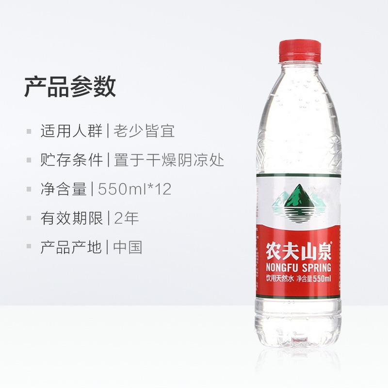农夫山泉 饮用天然水 550ml*12瓶/组饮用水天然水