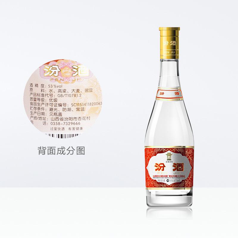 475ml 清香型国产白酒酒厂直供 山西汾酒杏花村 度黄盖玻汾 53