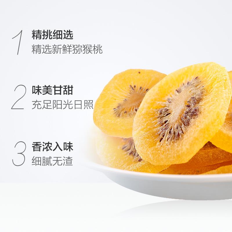 良品铺子猕猴桃片200g水果干零食组合猕猴桃干奇异果