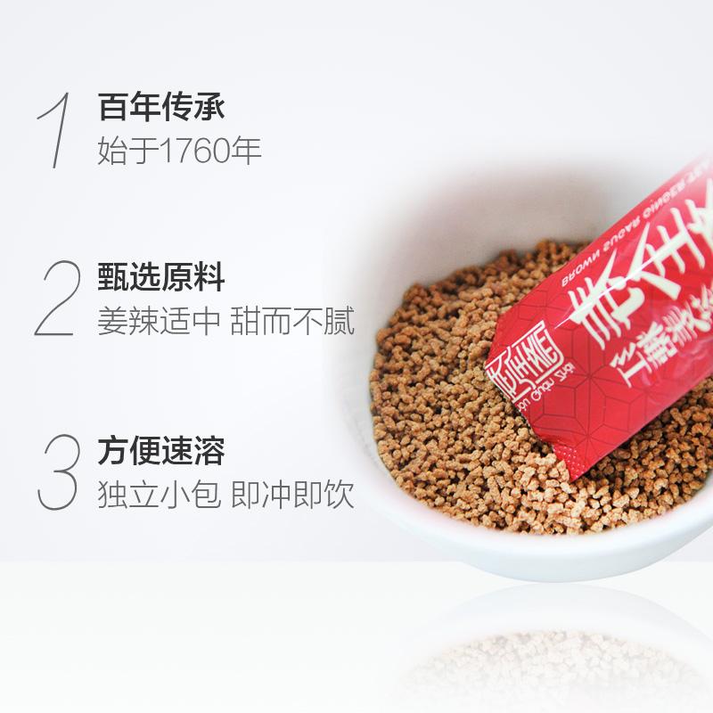 寿全斋红糖姜茶大姨妈12gx10条姜糖姜汤冲饮姜汁黑糖姜茶调理体寒