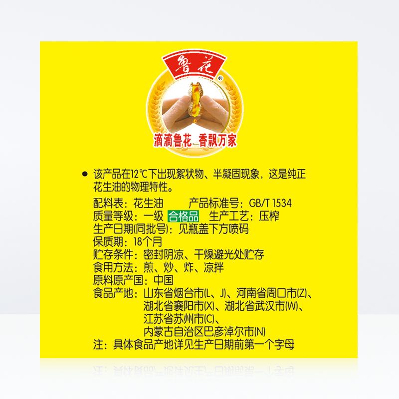 鲁花 一级花生油4L食用油 5S物理压榨   健康 调味