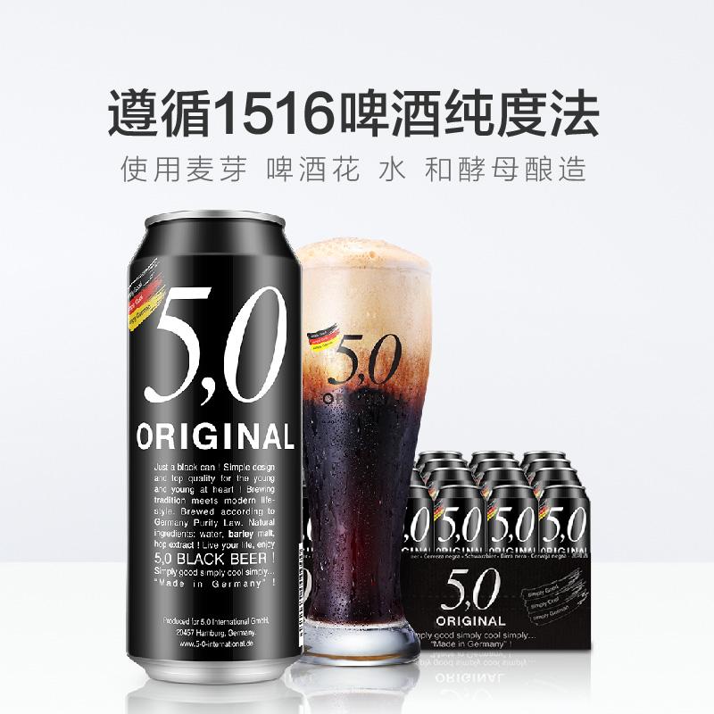500ml 听整箱装 500ml 黑啤酒 德国原装进口啤酒 5.0