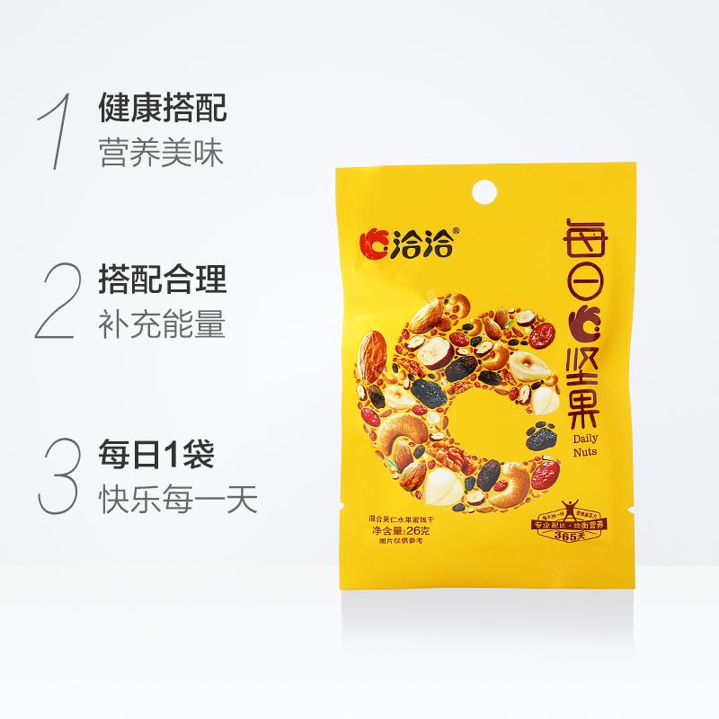洽洽每日坚果小包装孕妇零食坚果混合干果恰恰小黄袋26g*7袋