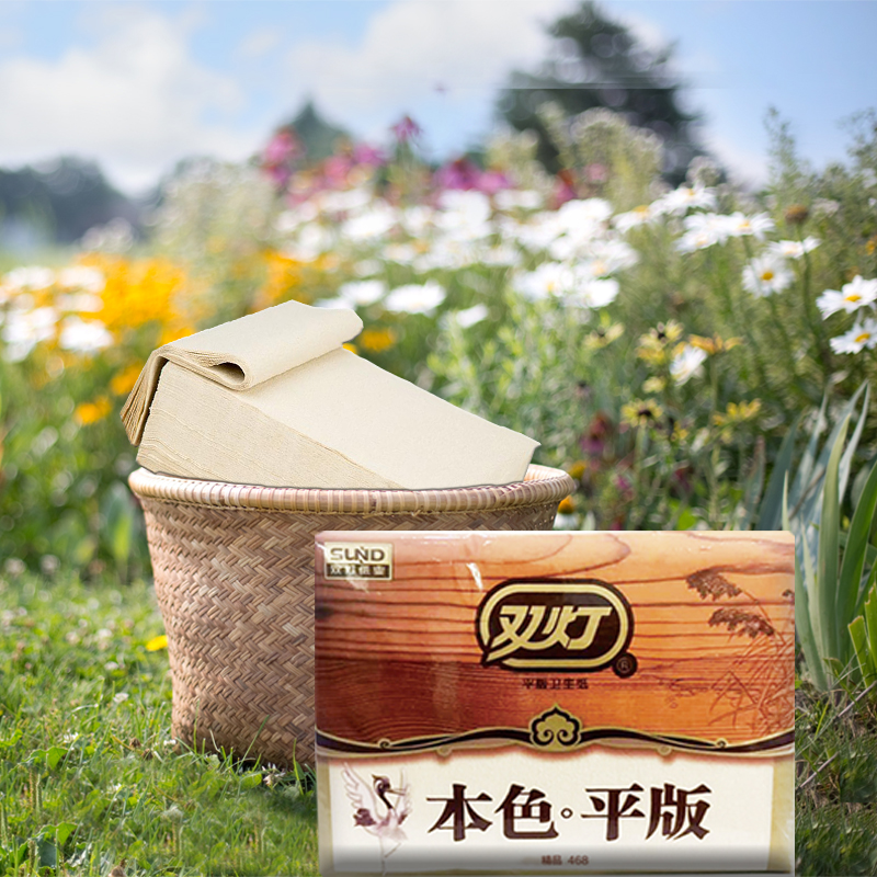 双灯平板卫生纸本色精品468草浆草纸【新老包装交替发货】