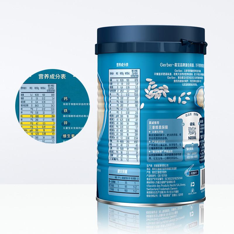 Gerber嘉宝米粉1段营养米粉 250g 婴幼儿宝宝辅食