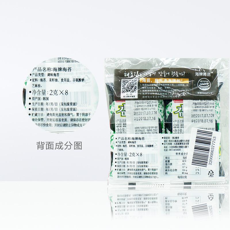 韩国进口海牌菁品海苔4连包16g*4海苔即食儿童辅食脆片休闲零食品