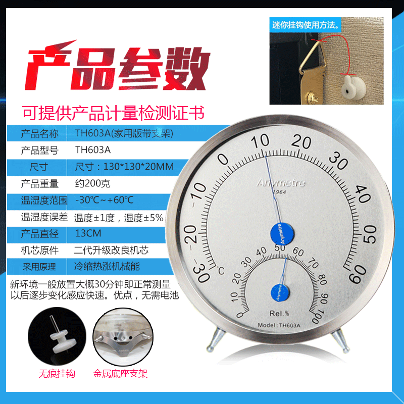 美德时温度计家用室内精准高精度药房温湿度计实验室工业温湿度表